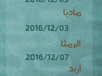public://news_image/Screen Shot 2016-11-27 at 12.24.00 PM.png